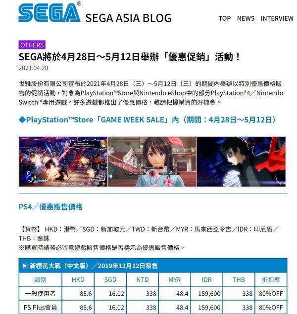 世嘉SEGA旗下游戏开启折扣季,索尼克、人中之龙等多款大作促销