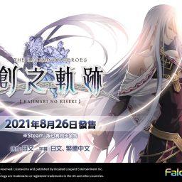 《英雄传说:创之轨迹》中文版将于8月26日登录NS、Steam平台