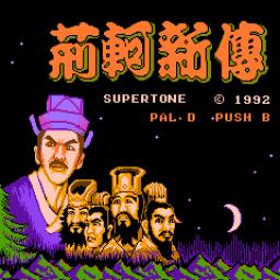 FC/NES荆轲新传修改版(山洞地图全亮)游戏下载