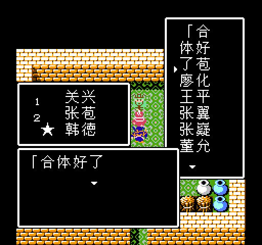 吞食天地2秋风五丈原汉化版2.94游戏下载