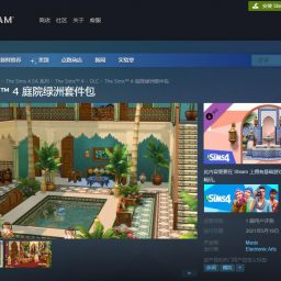 《模拟人生4》庭院绿洲DLC套件包上架Steam
