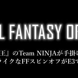 《最终幻想Origin》即将在E3活动中亮相
