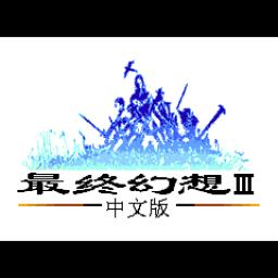 FC/NES最终幻想3外星科技汉化版游戏下载