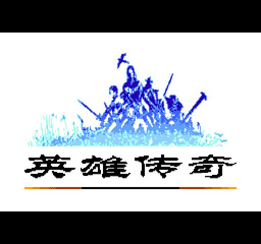 FC/NES英雄传奇恒格电子(最终幻想3)游戏下载