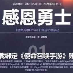 《使命召唤Online》将于2021年8月31日停止运营
