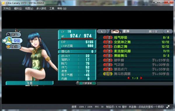 3DS重装机兵4月光的歌姬汉化版0.98(metalmax汉化联盟版)游戏下载