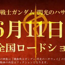 《机动战士高达:闪光的哈萨维》将于6月11日上映