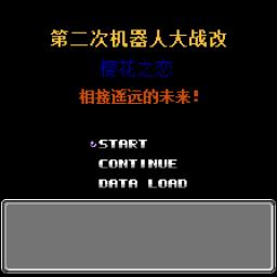 游戏搬运:第二次机器人大战改樱花之恋发布