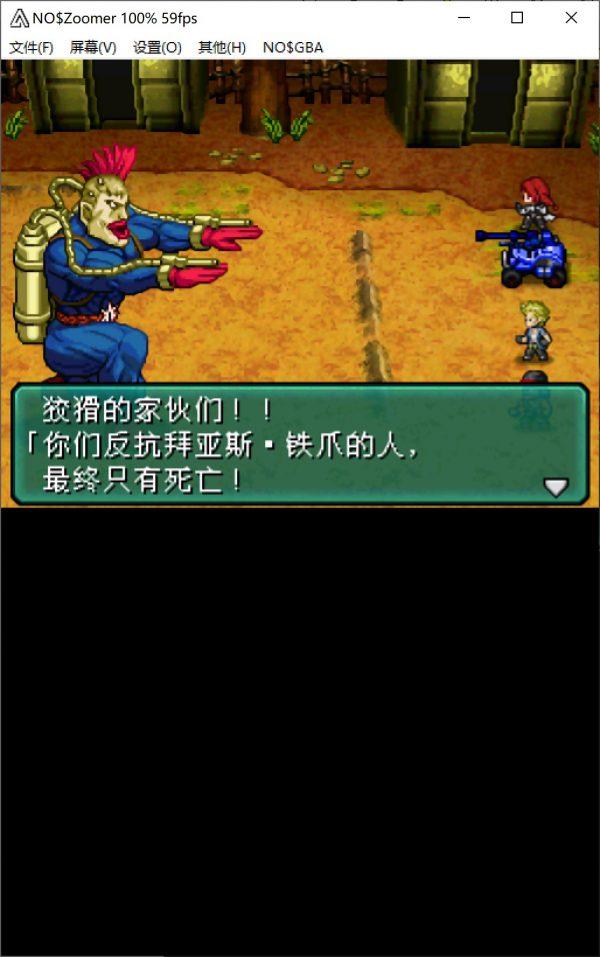 NDS重装机兵2重制版汉化版v0.99(metalmax汉化联盟版)游戏下载