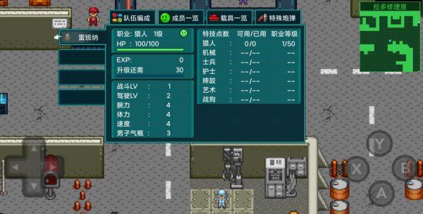 重装机兵Reload测试版Android同人游戏下载