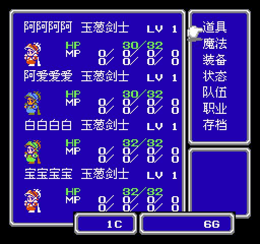FC/NES最终幻想3狼组汉化版游戏下载