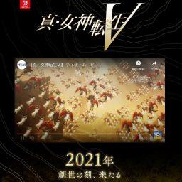 《真女神转生5》可能将于11月11日发售,售价9878日元