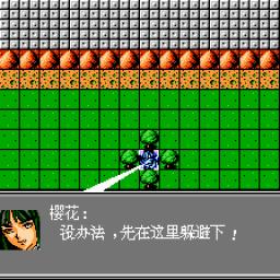 FC/NES第二次机器人大战改樱花之恋游戏下载