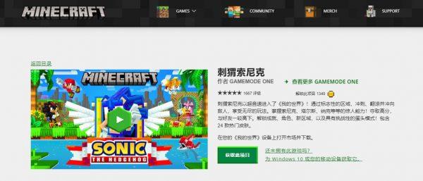 索尼克与我的世界国际版推出联名DLC