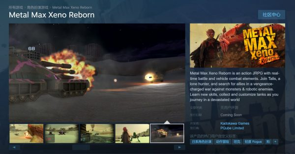 重装机兵Xeno Reborn英译版已上架Steam平台