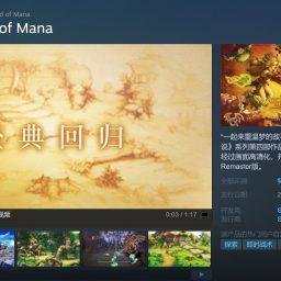 《圣剑传说》高清复刻版现已登录Steam,评价还算不错