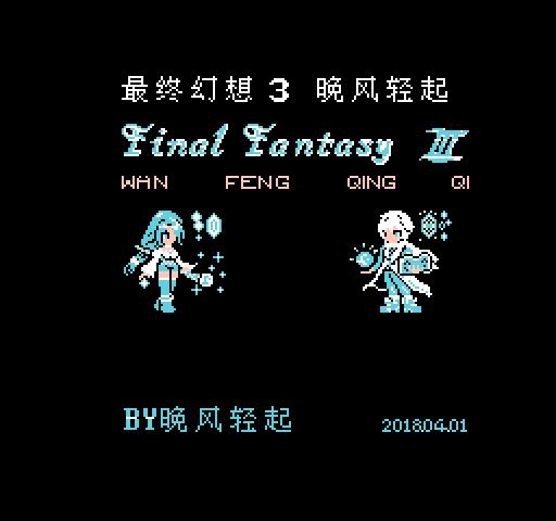 最终幻想3晚风轻起2.9.4游戏下载