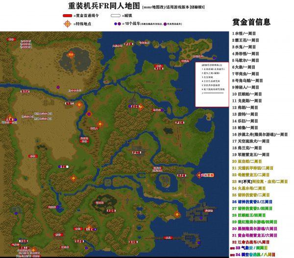 重装机兵FR游戏地图攻略资料