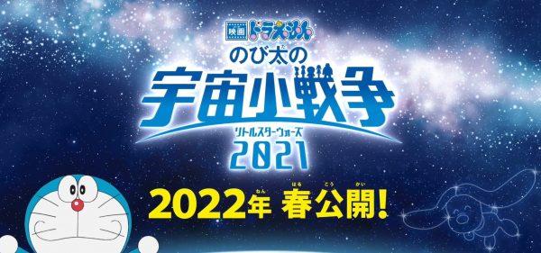 《哆啦A梦:大雄的宇宙小战争2021》剧场版动画将在2022年春上映