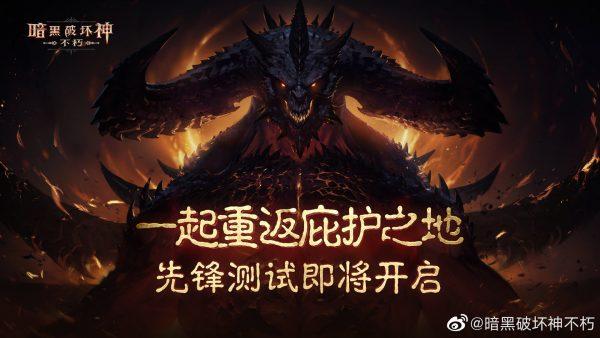 《暗黑破坏神:不朽》国服将于7月15日开启限量内测