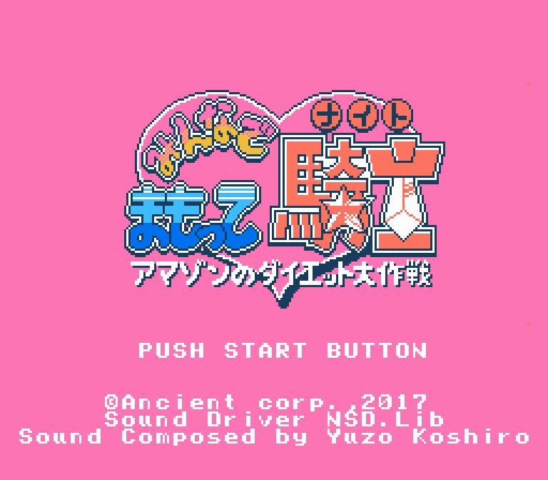FC/NES守护骑士:亚马逊减肥大作战(日版/英版)游戏下载