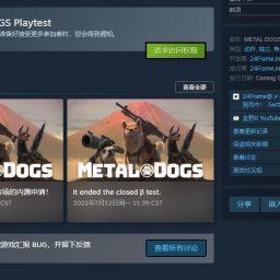 《METAL DOGS》将支持中文,并已开启内测申请入口