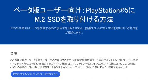 PS5已部分开放M.2 SSD扩容安装特权