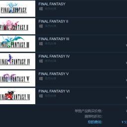 《最终幻想》像素重制版1~3部已正式开售