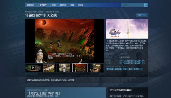 《轩辕剑参外传 天之痕》预上架Steam,8月19日发售