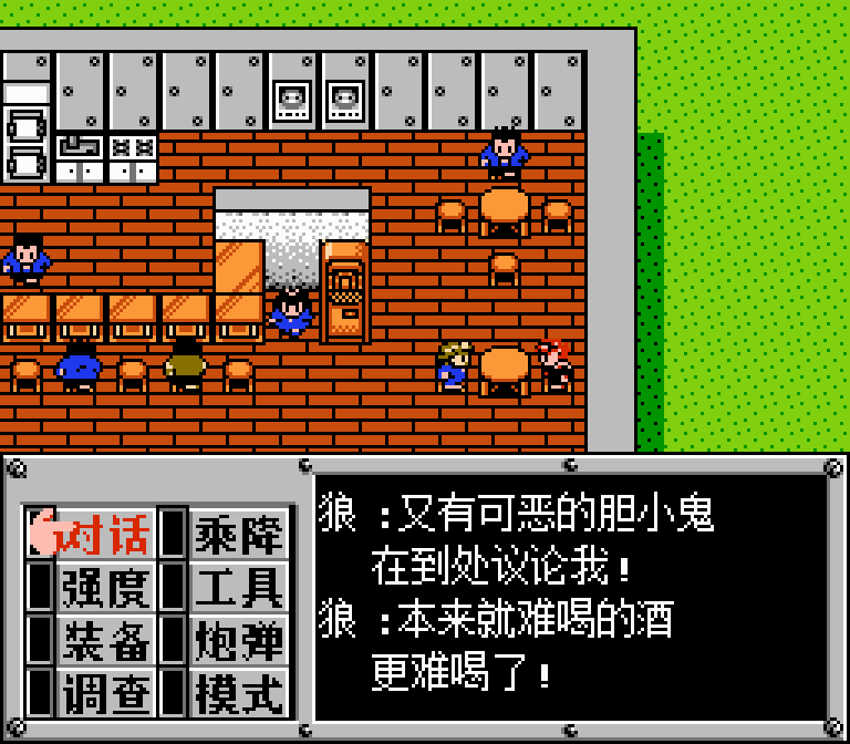 FC/NES重装机兵汉化修正版(2021-6-26 Vanyogin版)游戏下载