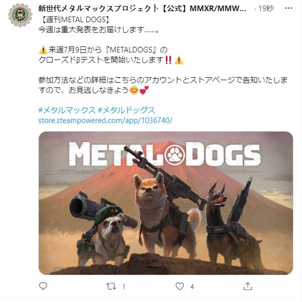 《METAL DOGS》将在7月9日开启内测