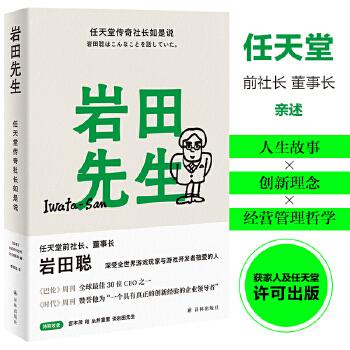 任天堂前社长传记《岩田先生》已在国内出版