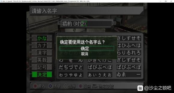 重装机兵沙尘之锁修改测试版V2流程攻略(六)