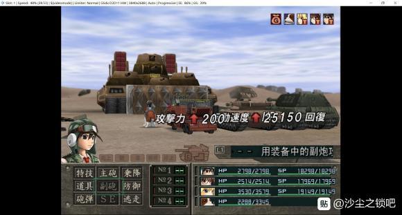 重装机兵沙尘之锁修改测试版V2流程攻略(五)