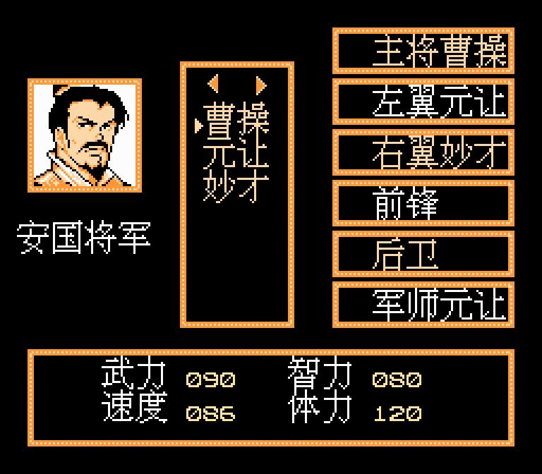 FC/NES三国志曹操传(南晶版)游戏下载