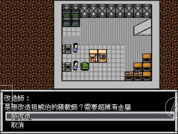 重装机兵FMP汉化版PLUS v1.13游戏下载
