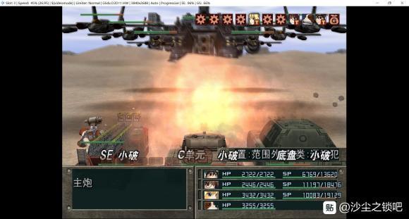 重装机兵沙尘之锁修改测试版V2流程攻略(四)