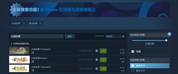《古剑奇谭4》正在筹备中,古剑系列Steam全线打折最低4元