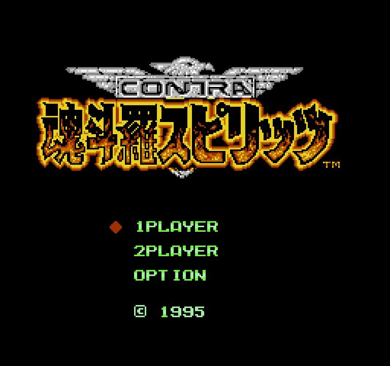 FC/NES魂斗罗精神1995/1996(国产山寨版)游戏下载