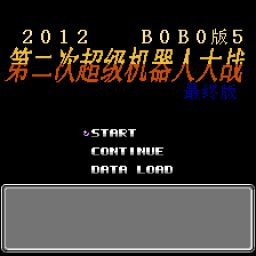 FC/NES第二次机器人大战BOBO版5游戏下载