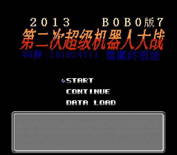 FC/NES第二次机器人大战BOBO版7游戏下载