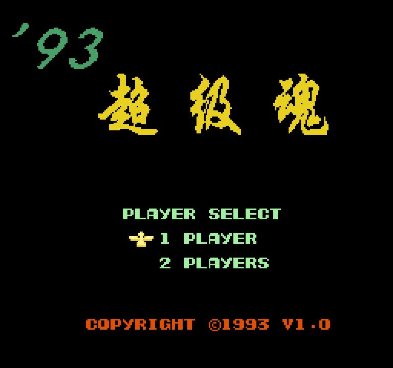 FC/NES魂斗罗93超级魂游戏下载