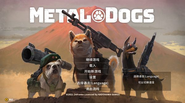 """半机械化的""""明奇博士""""出场?重装机兵METAL DOGS初体验!"""