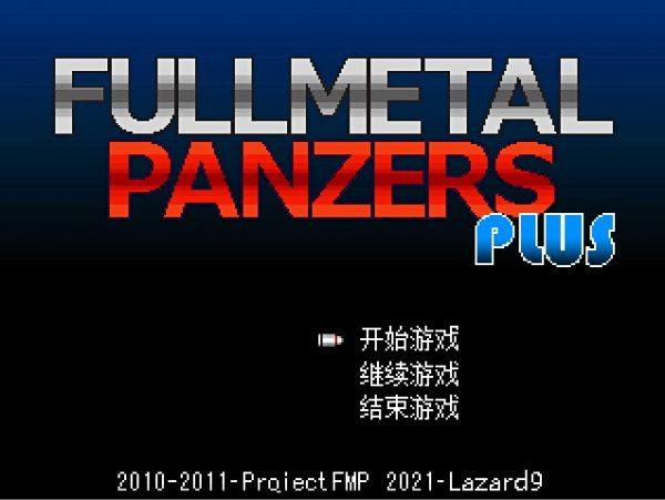 《重装机兵FMP PLUS》又双叒更新了,奇怪的重装机兵同人又增加了!