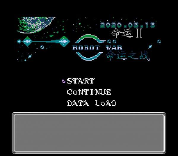 FC/NES第二次机器人大战 命运之轮第三部 游戏下载