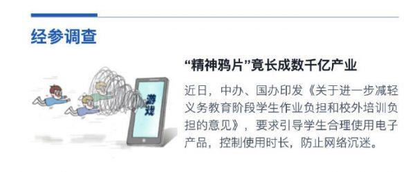 """经济参考报批游戏为""""精神鸦片"""",受影响多支游戏股收跌"""