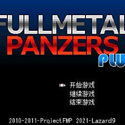 重装机兵FMP PLUS v2.11游戏下载