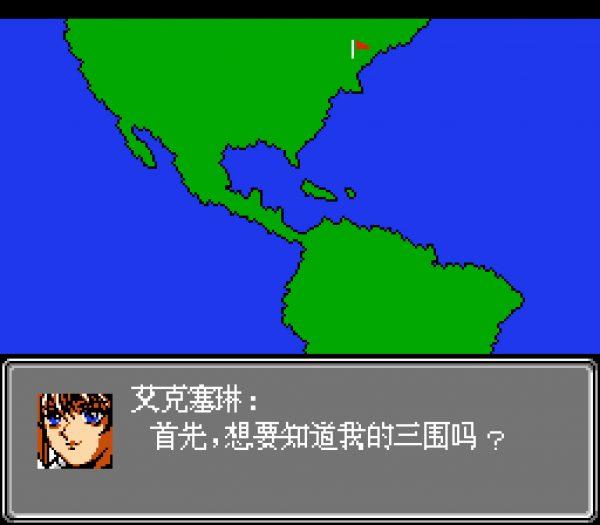 FC/NES第二次机器人大战 命运之轮7游戏下载