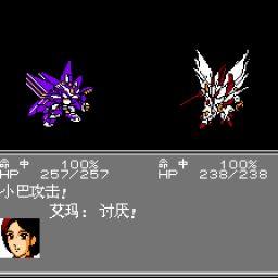 第二次机器人大战 蓝月版3初始版 游戏下载