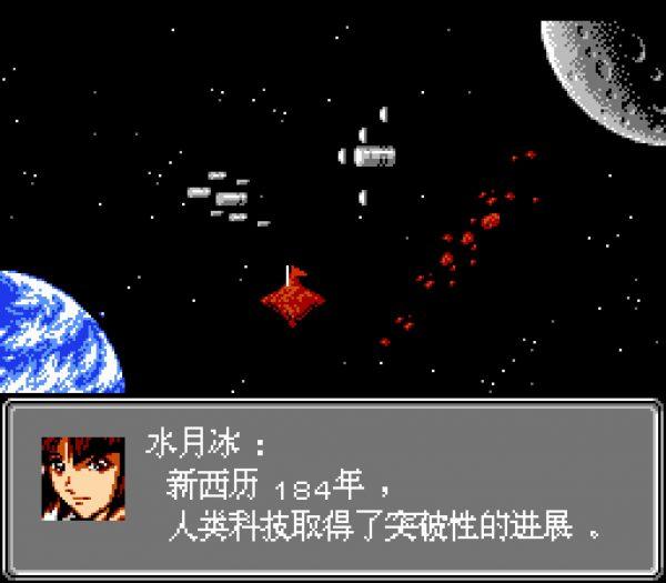 FC/NES第二次机器人大战 命运之轮第二部 游戏下载